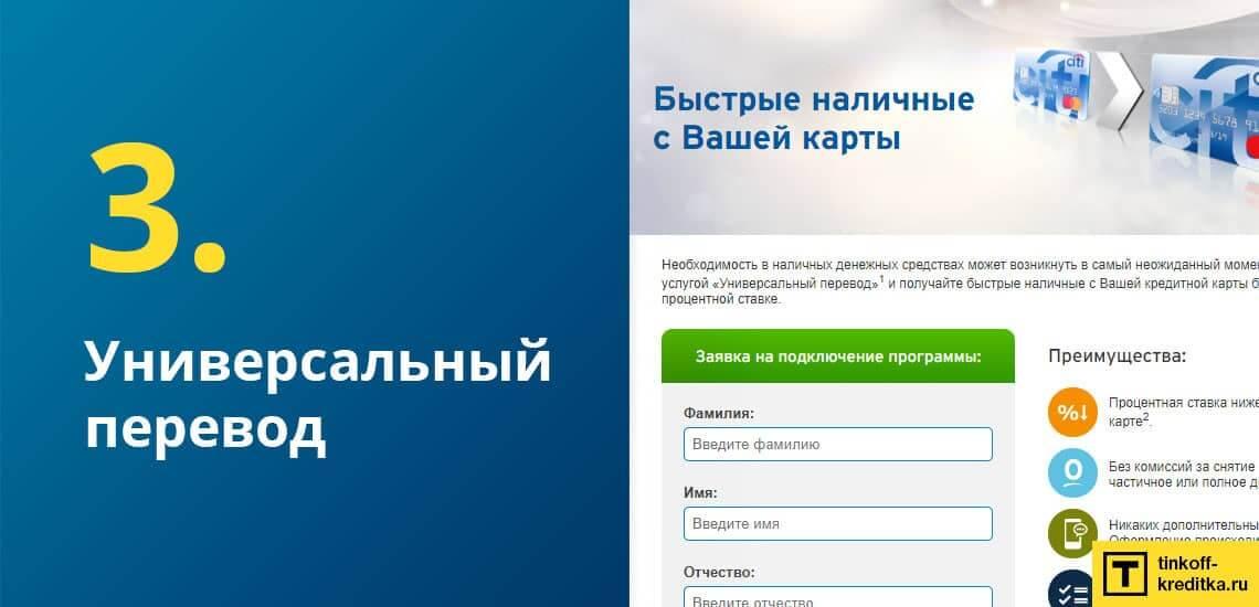 Снятие денег с карточки через сервис Универсальный перевод с комиссией
