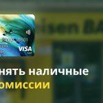 Как снять наличные с кредитной карты #ВСЕСРАЗУ