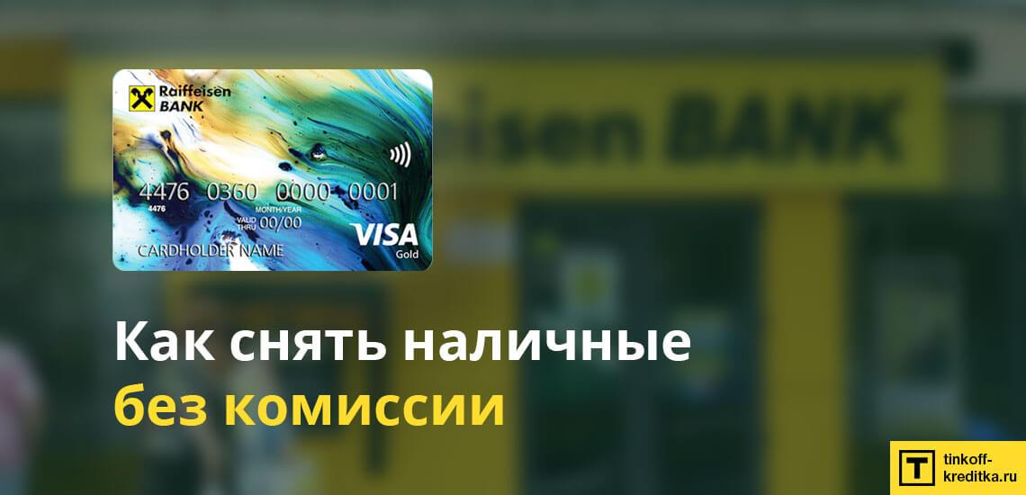 Снять наличные с кредитной карты #ВСЕСРАЗУ от Райффайзен Банка