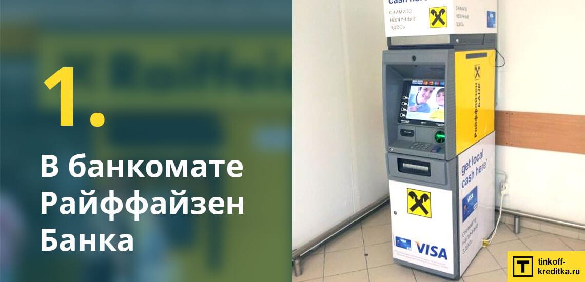 Комиссия отсутствует при обналичивании карточки в банкоматах банка Райффайзен