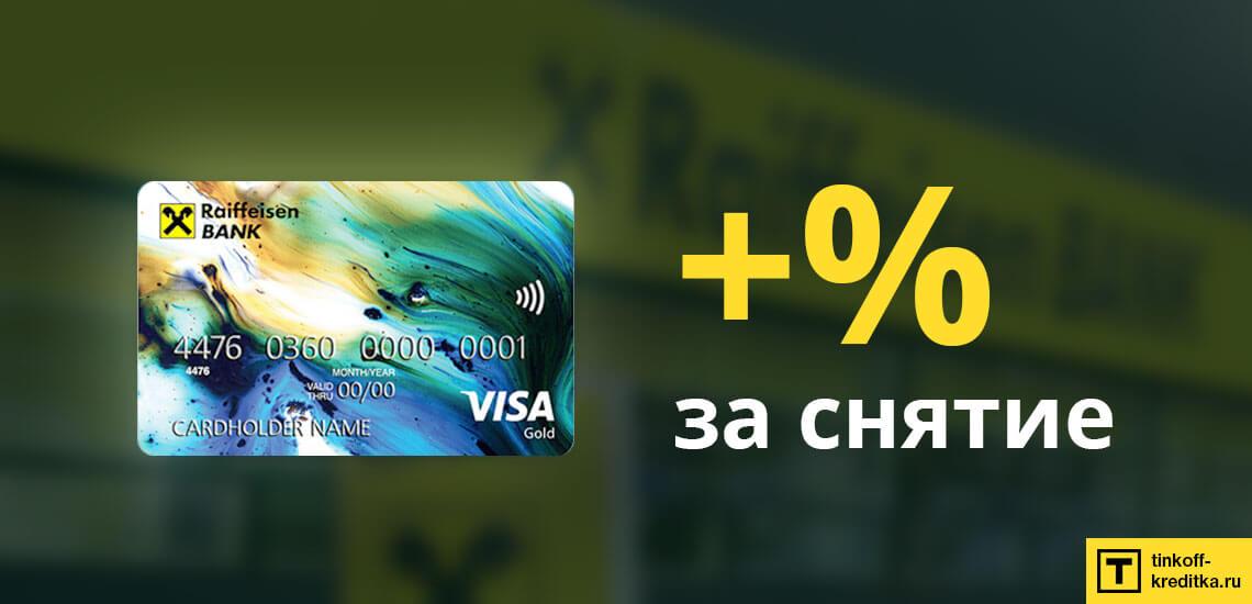 Деньги с кредитной карты можно снимать также другими способами, но с комиссией