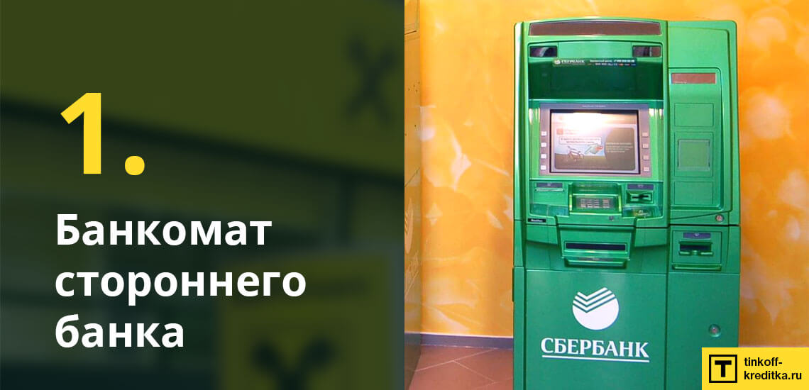 Используйте любой банкомат от любого банка, комиссия составит не менее 3% + 300 рублей