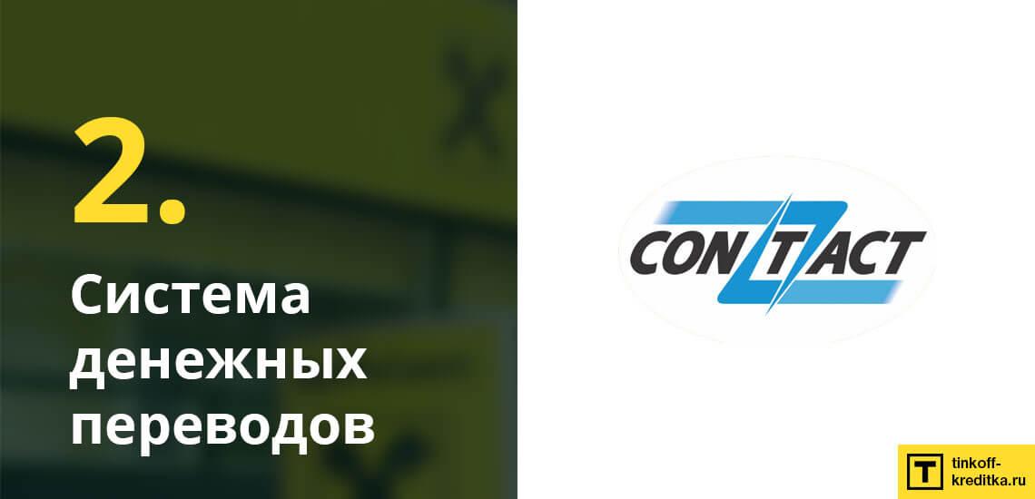 С карты ВСЕСРАЗУ деньги можно обналичить через систему денежных переводов Контакт