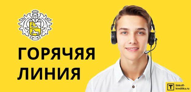 Телефон горячей линии Тинькофф Банка: бесплатный номер 24/7