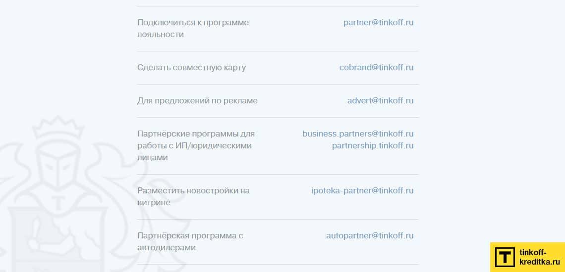 Партнерская программа Tinkoff - номера телефонов