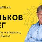 Тиньков Олег Юрьевич — основатель Tinkoff Bank
