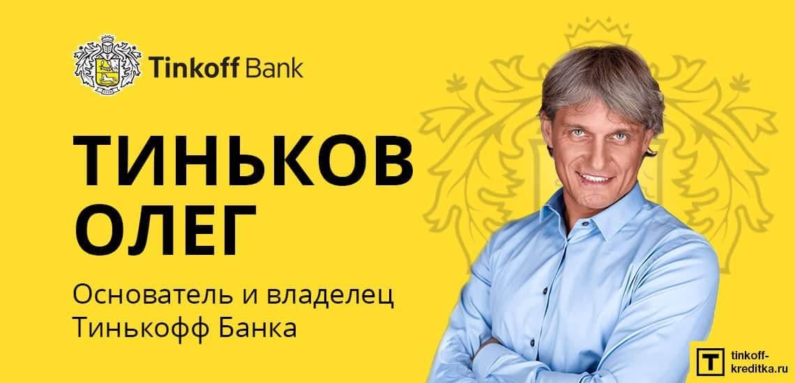 Тиньков Олег Юрьевич - основатель, владелец, директор Tinkoff Bank
