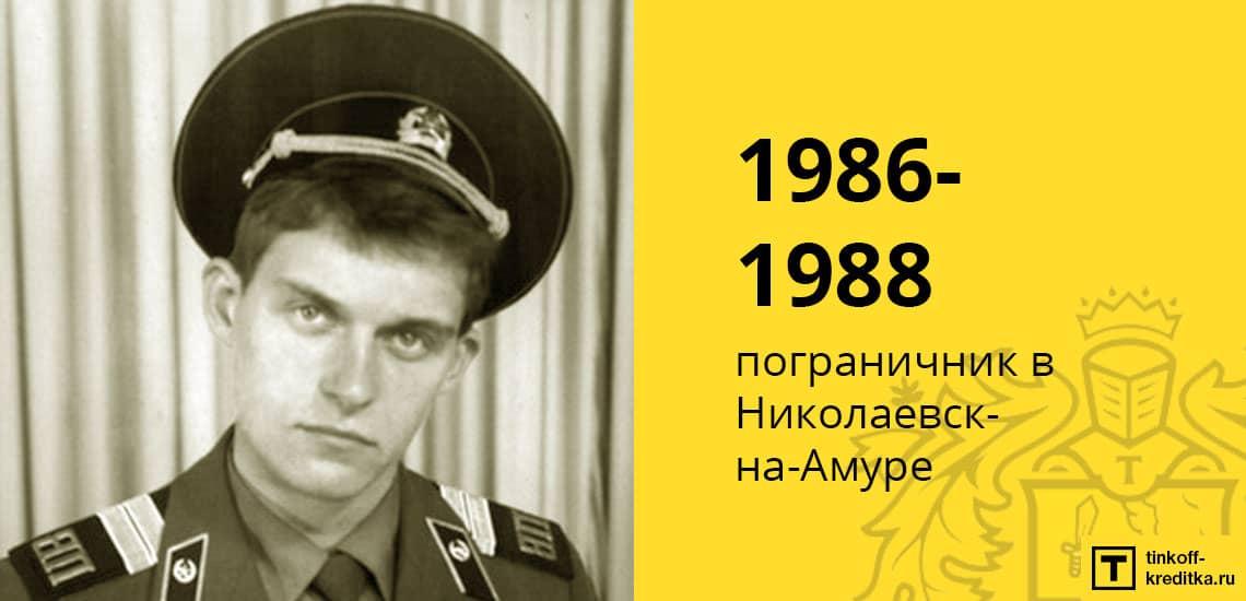 С 1986 по 1988 год Олег Юрьевич Тиньков проходил службу в армии в качестве пограничника в городе Николаевск-на-Амуре
