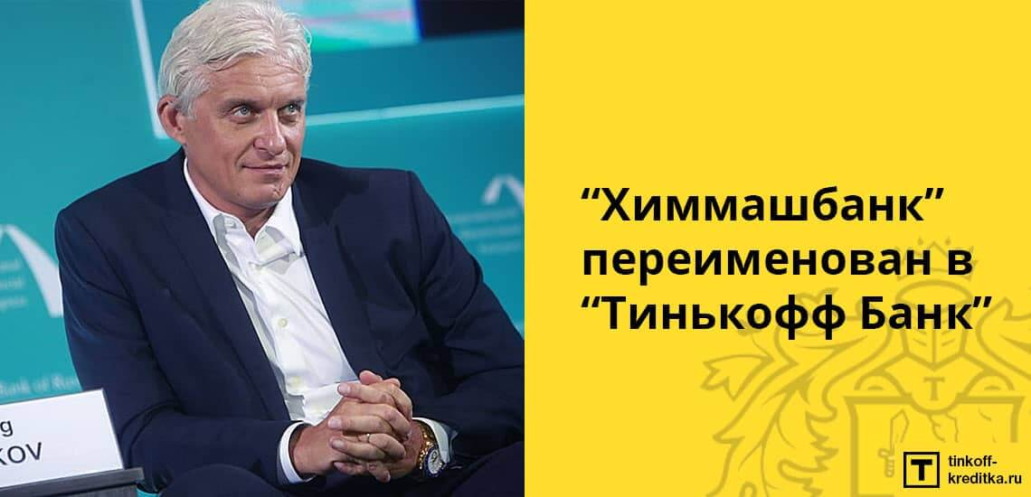 Химмашбанк, приобретенный Олегом Юрьевичем, был переименован в Тинькофф Кредитные Системы