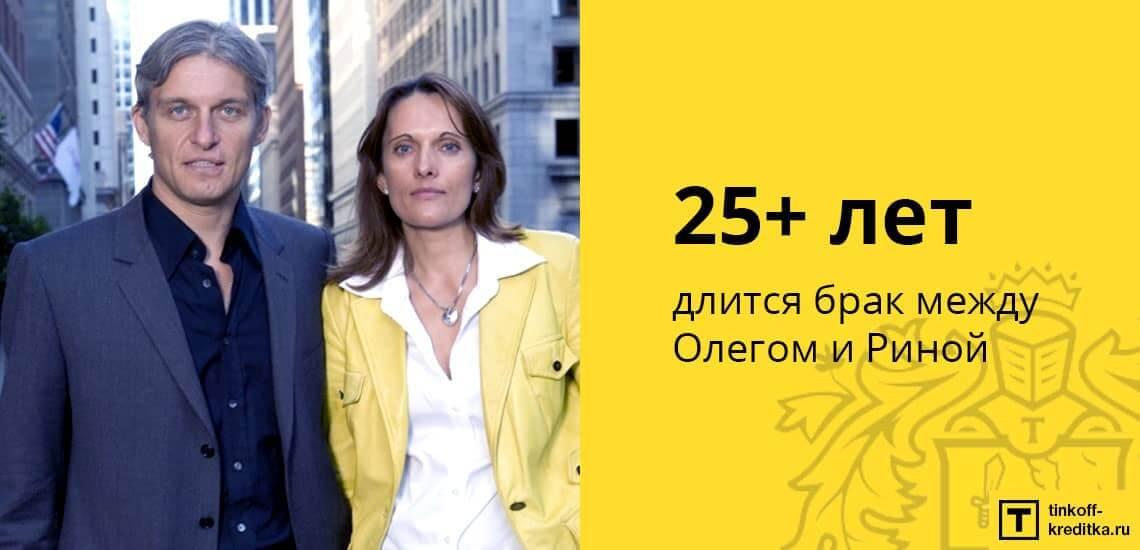 Тиньков Олег счастливо женат на Рине уже более 25 лет, имеет трех детей