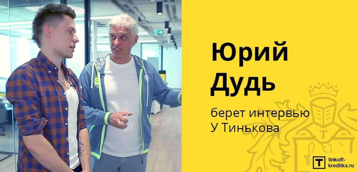 Юрий Дудь взял интервью у крупнейшего банкира России, владельца Tinkoff Bank