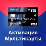Как активировать кредитную карту Мультикарта от ВТБ банка