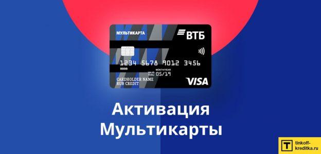 2 способа активировать кредитную карту Мультикарта от ВТБ банка