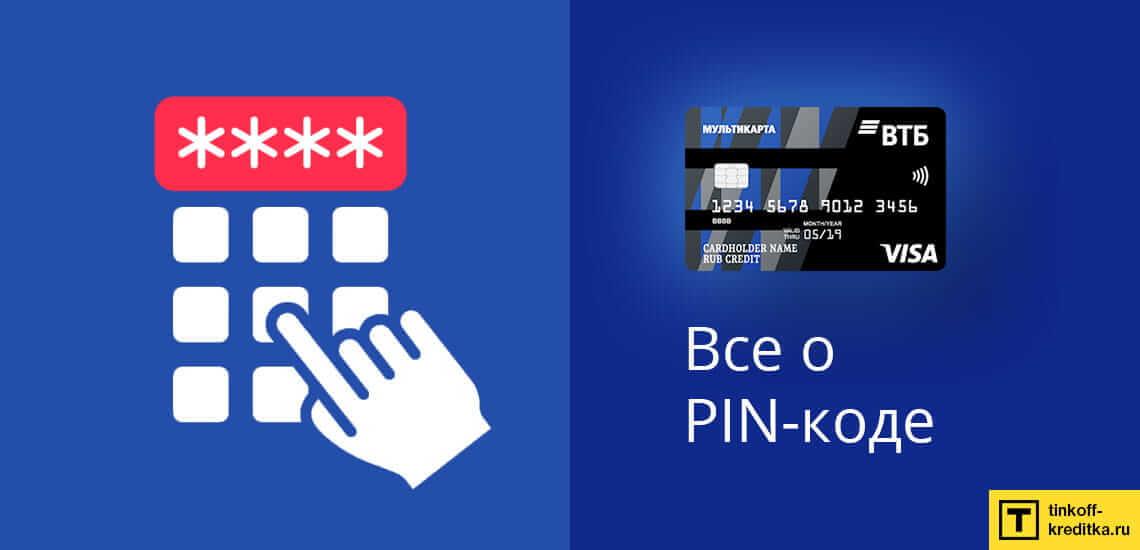 PIN-код от кредитки Мультикарта: создание, как узнать, изменение и восстановление пароля
