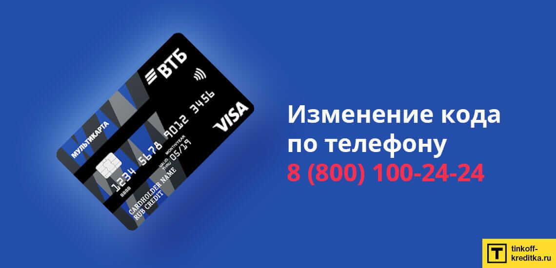 Изменить пид-код от карточки Мультикарта VTB можно по телефону банка 88001002424