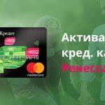 Как активировать кредитную карту Ренессанс Кредит