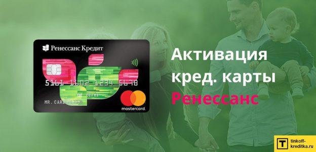 2 способа активировать кредитную карту Ренессанс Кредит Банка