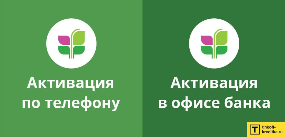 Активация кредитки Ренессанс по телефону банка 8 (800) 100-08-86 или в отделении