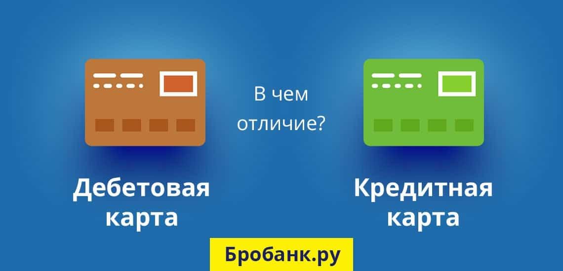 Чем дебетовая карта отличается от кредитной: 2 основных различия