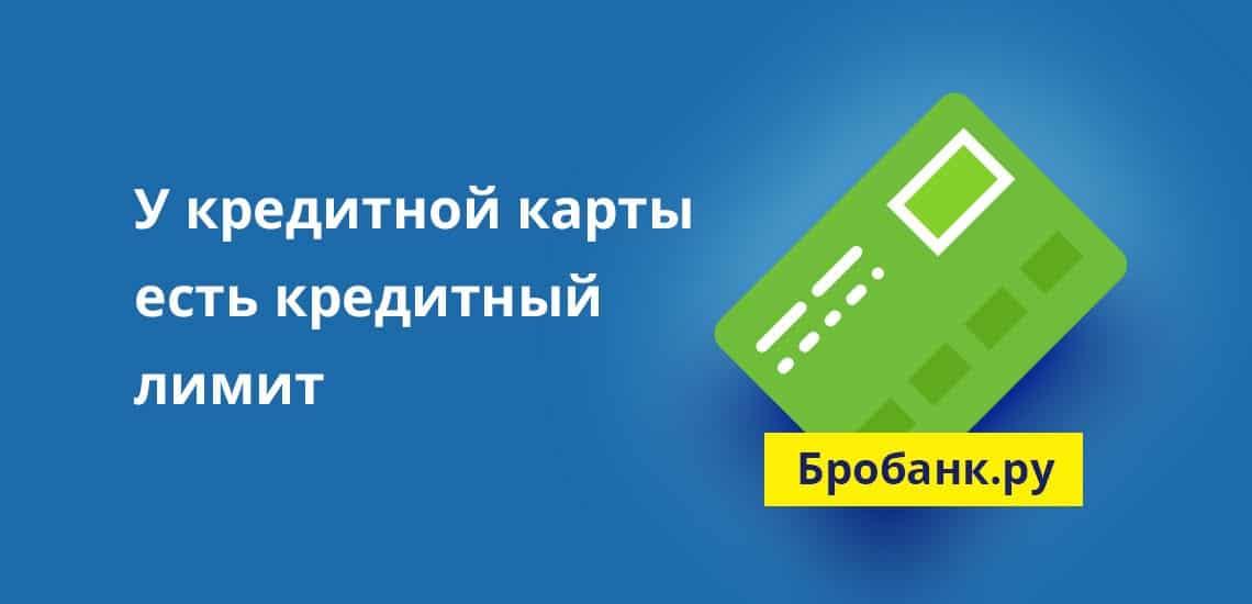 Главное отличие кредитной карты от дебетовой - наличие кредитного лимита