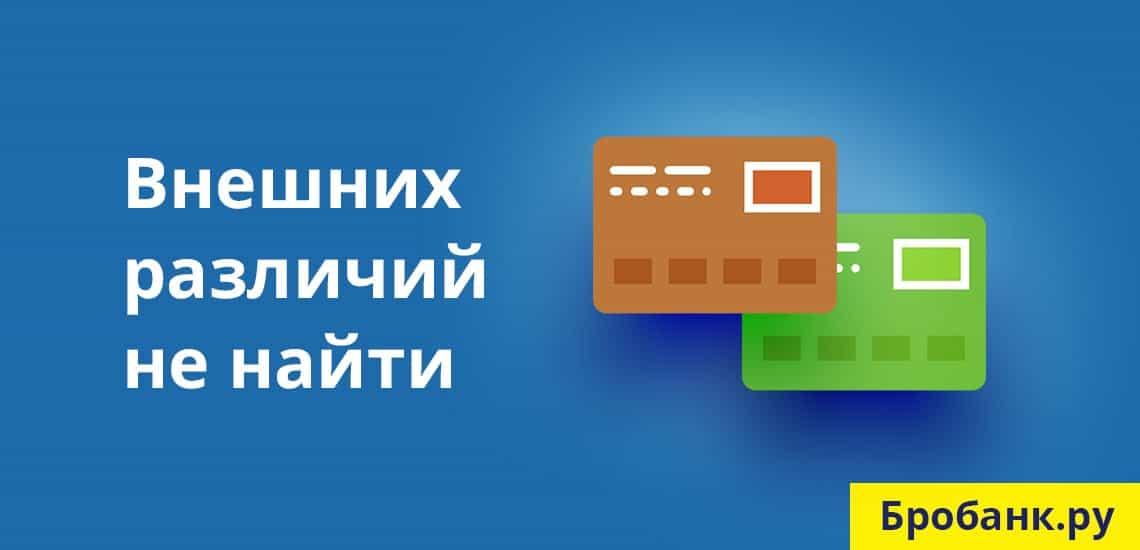 Чтобы найти отличие между дебетовкой и кредиткой нужно воспользоваться банкоматом