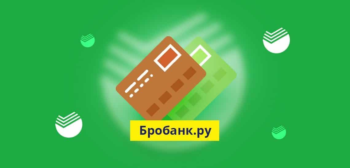Отличие банковских зарплатных карточек Сбербанка от дебетовок