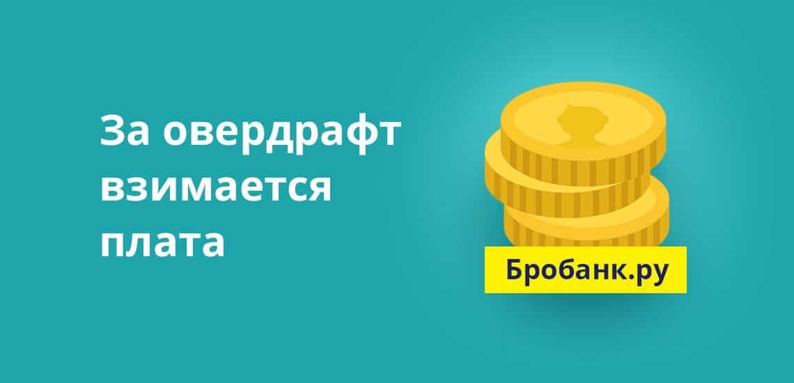 Банковская услуга