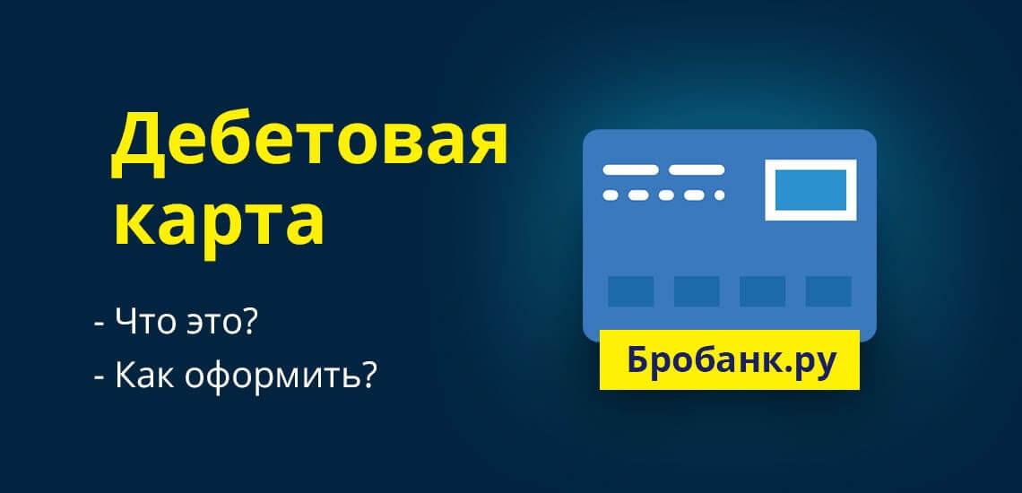 Что такое дебетовая карта? Как оформить, почему это выгодно банку?