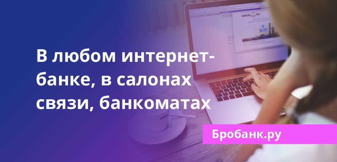 Для пополнения виртуалки подойдет любой интернет-банк, салоны связи, банкоматы эмитента