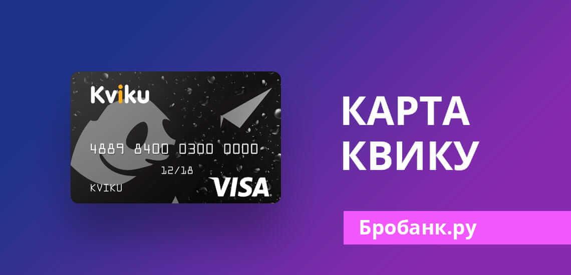 Карта Квику является самой популярной виртуальной кредиткой