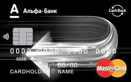Дебетовая карта банка Альфа-Банк CashBack MasterCard Platinum онлайн заявка