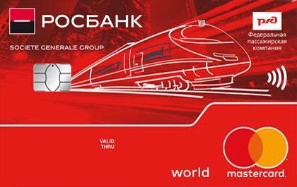 Дебетовая карта банка Росбанк РЖД MasterCard World онлайн заявка