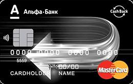 Оформить дебетовую карту Альфа-Банка CashBack