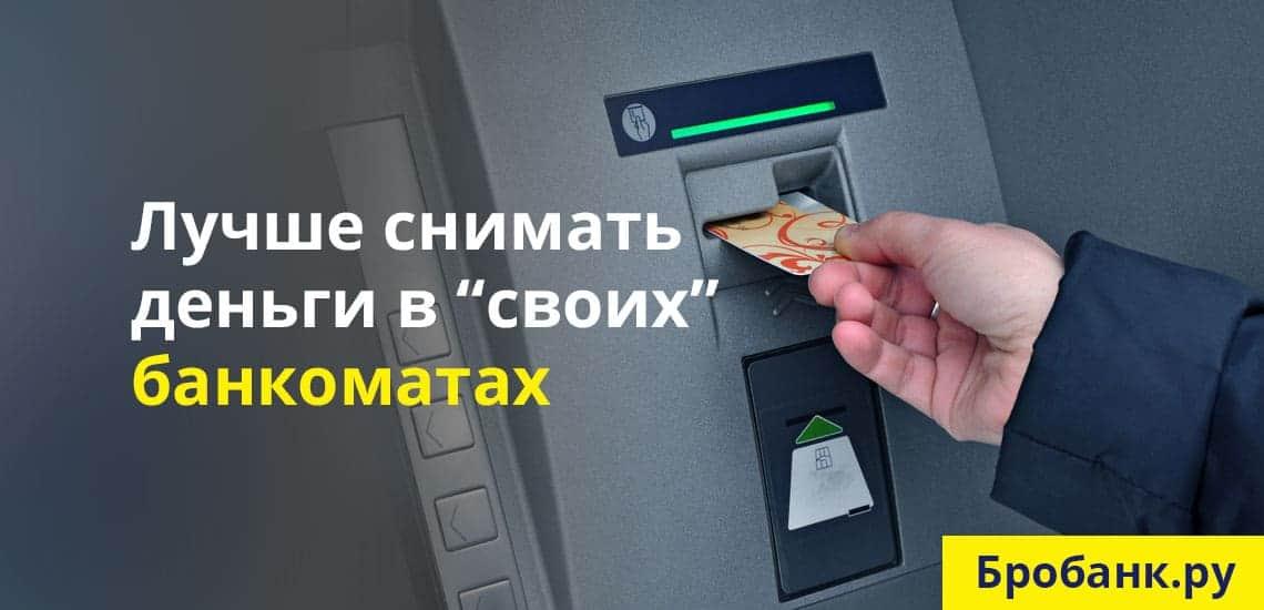 Чтобы всегда снимать деньги с дебетовки без комиссии пользуйтесь собственными банкоматами