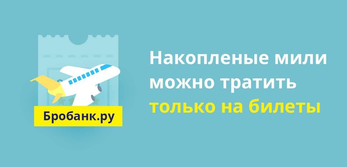 Мили дают возможность накопить на бесплатный билет на самолет или поезд