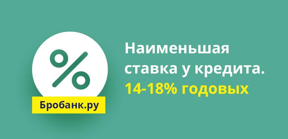 Самая выгодная ставка у потребительского кредита, равная 14-18 процентов в год