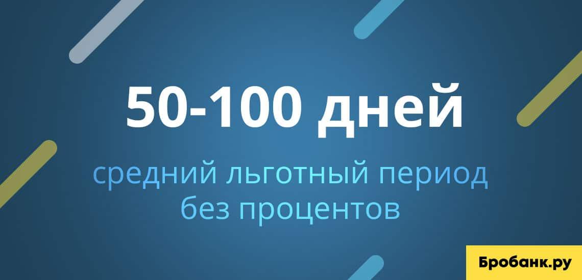 Продолжительность льготного периода без процентов составляет 50-100 дней