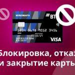 Как отказаться от кредитной карты Мультикарта ВТБ