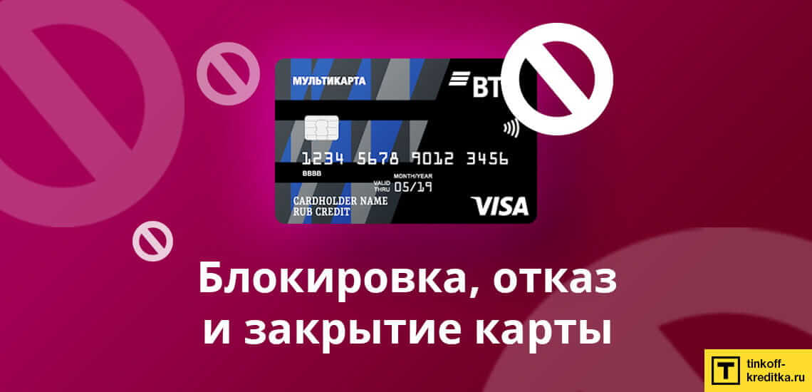 Как отказаться от кредитной карты Мультикарта ВТБ и закрыть и заблокировать