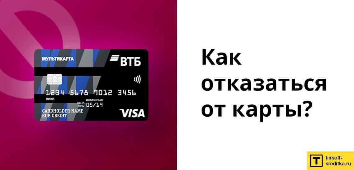 Отказ от кредитной Мультикарты ВТБ доступен до активации по номеру телефона 8(800)100-24-24