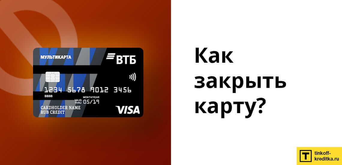 Закрытие Мультикарты производится после оплаты всей задолженности и подачи заявления в банк ВТБ