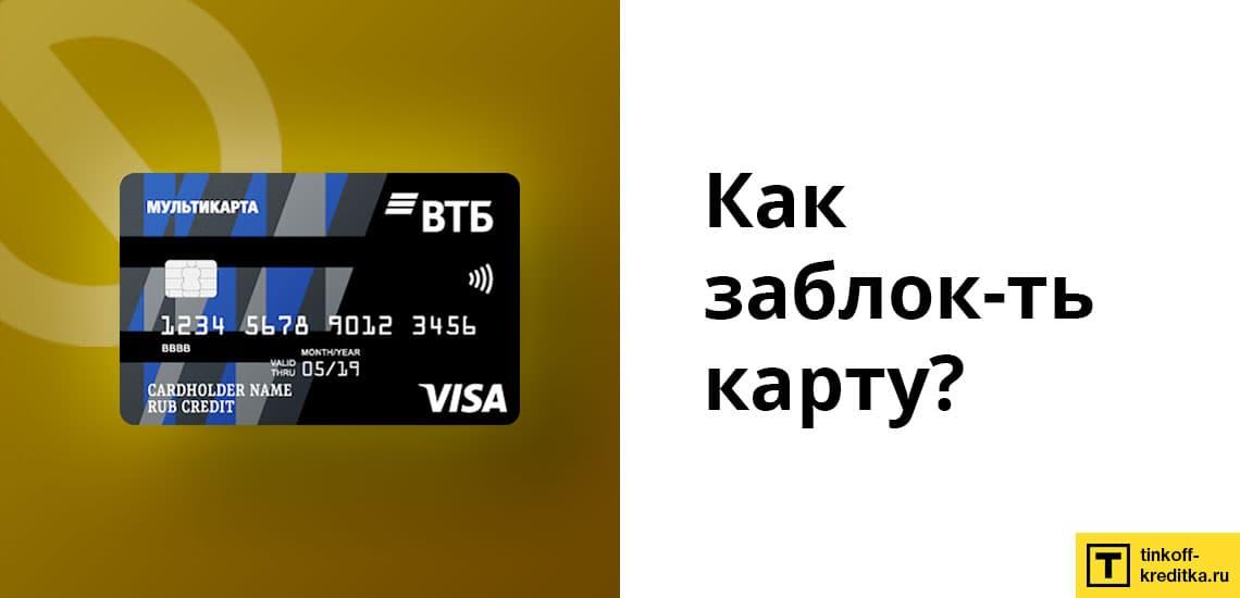 Блокировка Мультикарты доступна в личном кабинете ВТБ, по телефону банка и в отделении VTB