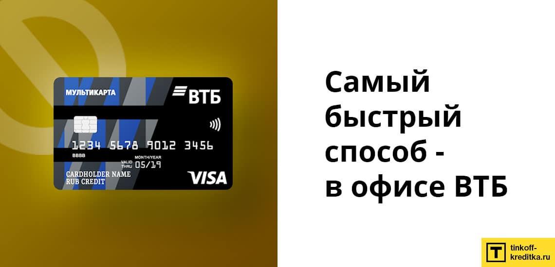 Для моментальной блокировки Мультикарты необходимо обратиться в ближайшее отделение VTB