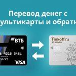 Как перевести деньги с кредитной карты Мультикарта ВТБ