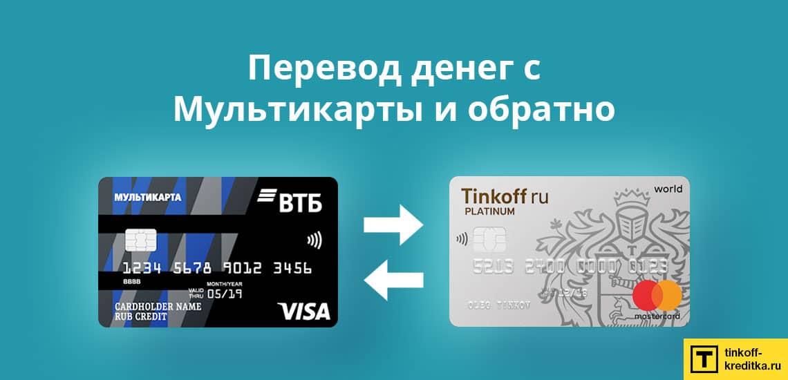 Перевести деньги с кредитной карты Мультикарта ВТБ без комиссии