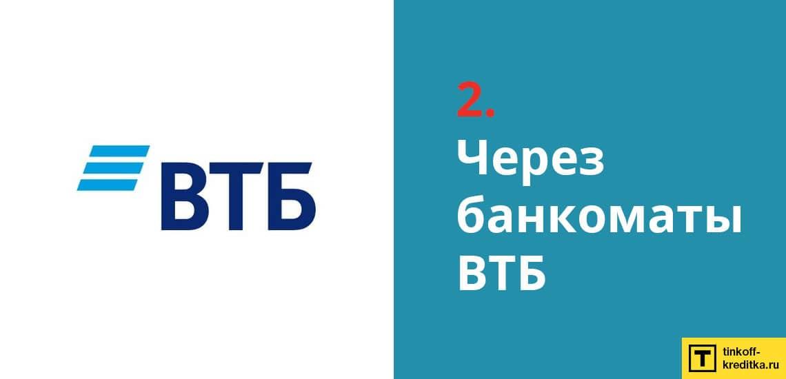 Как отправить деньги с Мультикарты через банкомат VTB