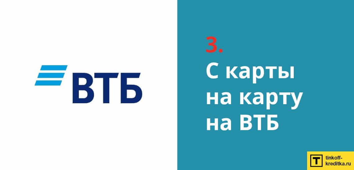 Как отправить деньги с Мультикарты с помощью любой карты на официальном сайте VTB