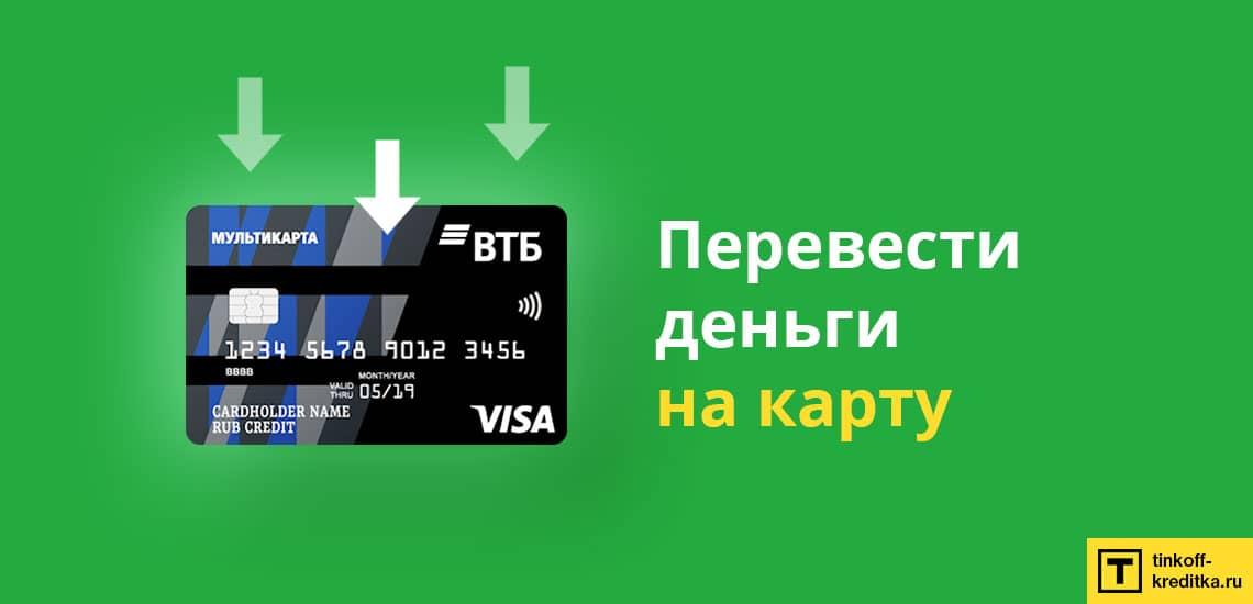 Перевод наличных на кредитку Мультикарта VTB - способы, суммы и время перевода