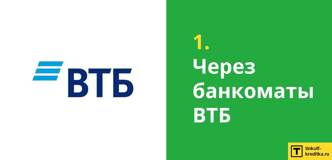 Как перевести деньги на Мультикарту в любом банкомате банка VTB