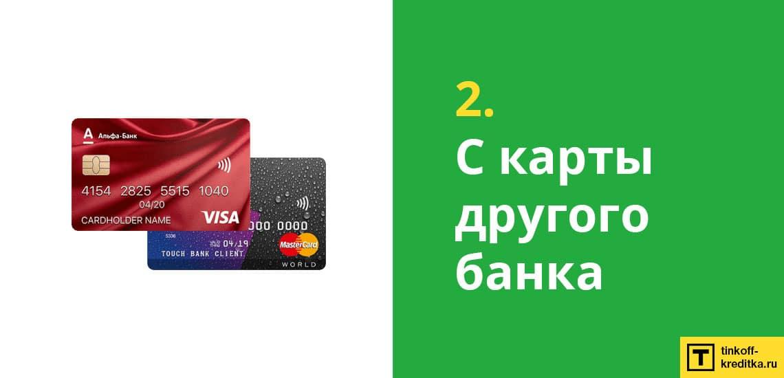 Как перевести деньги на Мультикарту с любой банковской карты через интернет
